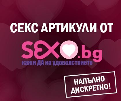 Сексшоп за еротични играчки онлайн